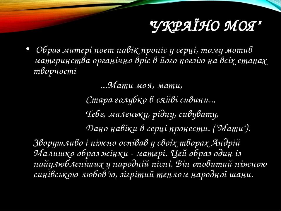 """""""УКРАЇНО МОЯ"""" Образ матері поет навік проніс у серці, тому мотив материнства..."""