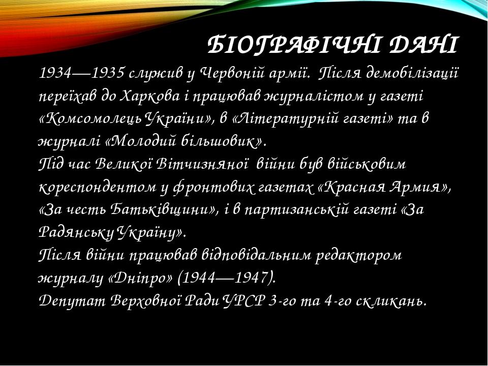 БІОГРАФІЧНІ ДАНІ 1934—1935 служив у Червоній армії. Після демобілізації пере...