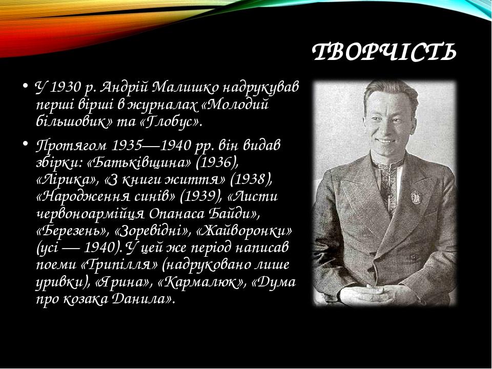 ТВОРЧІСТЬ У 1930 р. Андрій Малишко надрукував перші вірші в журналах «Молоди...