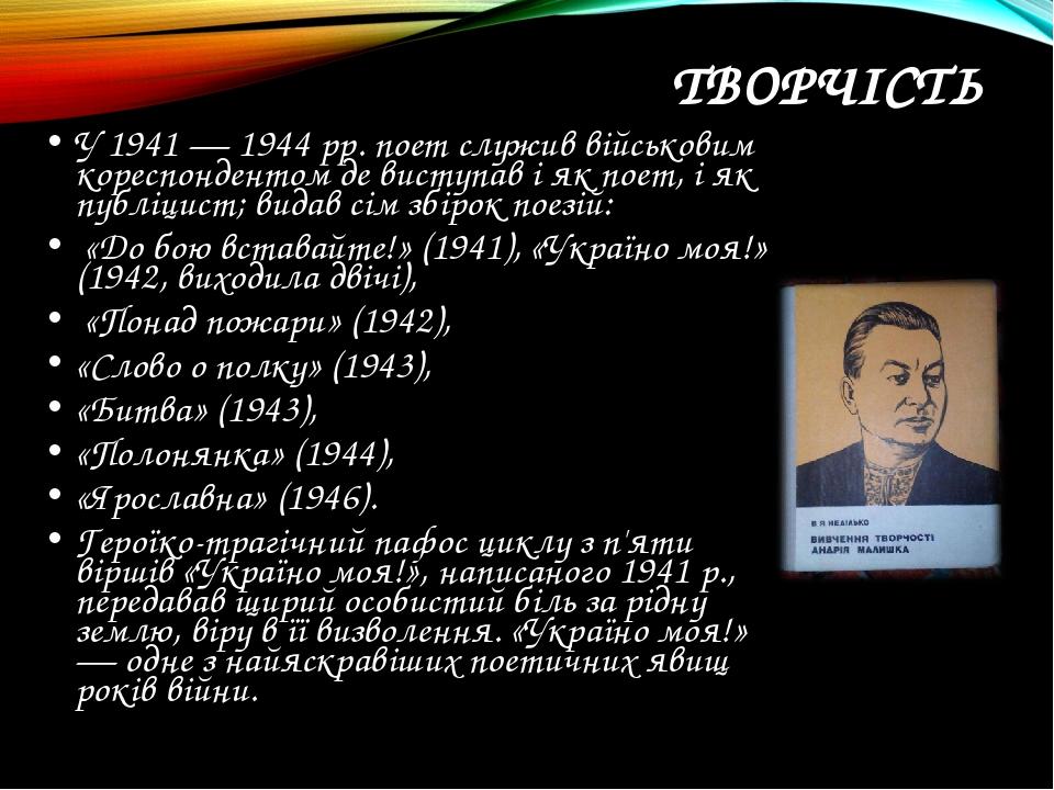 ТВОРЧІСТЬ У 1941 — 1944 pp. поет служив військовим кореспондентом де виступа...