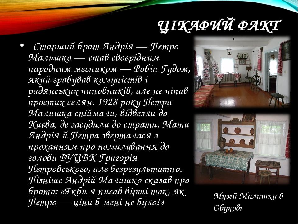 ЦІКАФИЙ ФАКТ Старший брат Андрія — Петро Малишко — став своєрідним народним...
