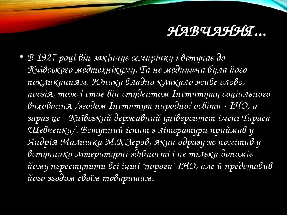 НАВЧАННЯ... В 1927 році він закінчує семирічку і вступає до Київського медте...