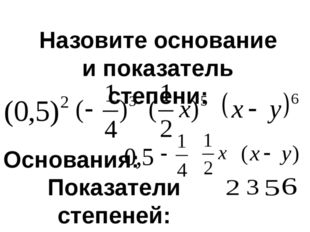 Назовите основание и показатель степени: Основания: Показатели степеней: