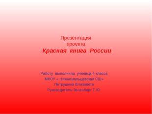 Презентация проекта Красная книга России Работу выполнила ученица 4 класса МК