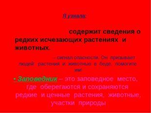 Сведения из толкового словаря. Я узнала: • Красная книга содержит сведения о