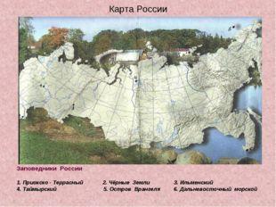 Карта России Заповедники России 1. Приокско - Террасный 2. Чёрные Земли 3. Ил