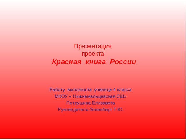 Презентация проекта Красная книга России Работу выполнила ученица 4 класса МК...