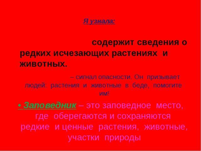 Сведения из толкового словаря. Я узнала: • Красная книга содержит сведения о...