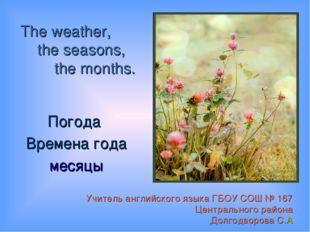 The weather, the seasons, the months. Погода Времена года месяцы Учитель анг