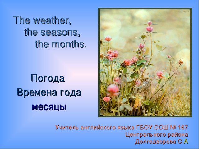 The weather, the seasons, the months. Погода Времена года месяцы Учитель анг...