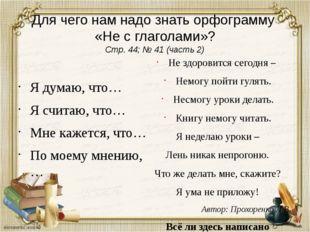 Для чего нам надо знать орфограмму «Не с глаголами»? Стр. 44; № 41 (часть 2)