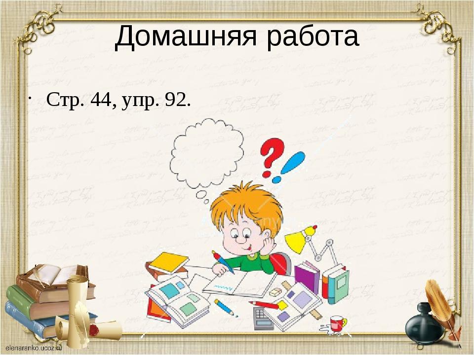 Домашняя работа Стр. 44, упр. 92.