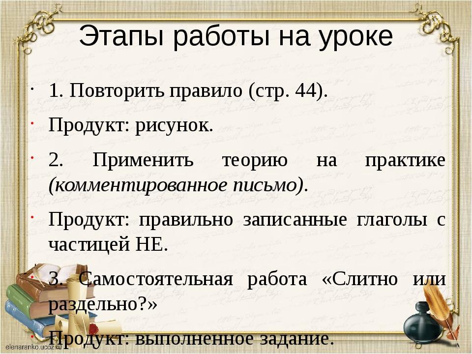 Этапы работы на уроке 1. Повторить правило (стр. 44). Продукт: рисунок. 2. Пр...