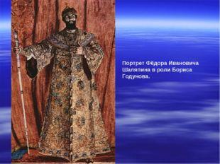 Портрет Фёдора Ивановича Шаляпина в роли Бориса Годунова.