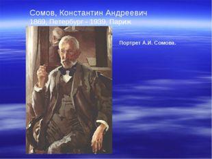 Сомов, Константин Андреевич 1869, Петербург - 1939, Париж Портрет А.И. Сомова.