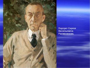 Портрет Сергея Васильевича Рахманинова.