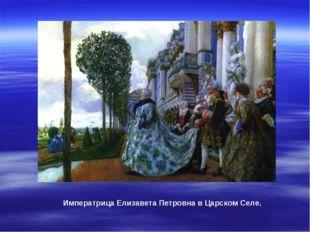 Императрица Елизавета Петровна в Царском Селе.