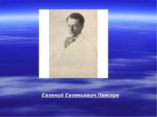 Евгений Евгеньевич Лансере