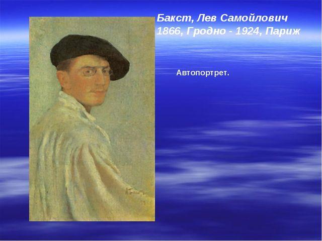 Автопортрет. Бакст, Лев Самойлович 1866, Гродно - 1924, Париж