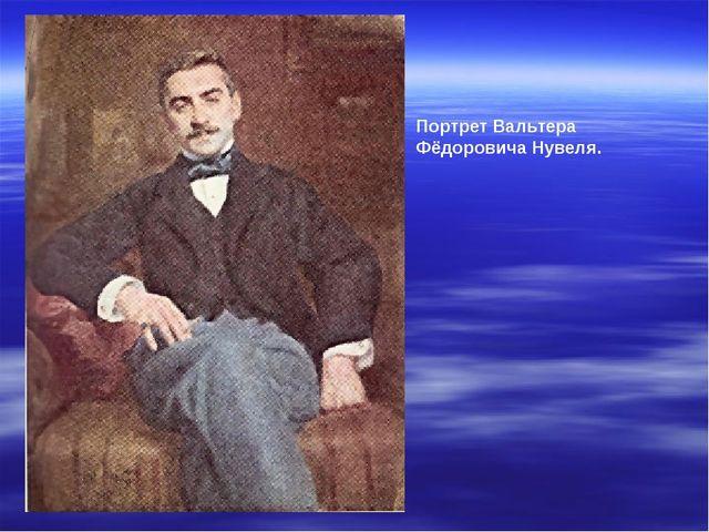 Портрет Вальтера Фёдоровича Нувеля.