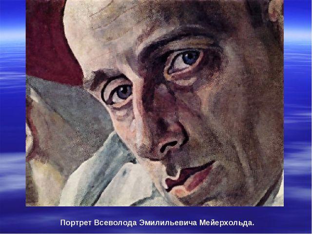 Портрет Всеволода Эмилильевича Мейерхольда.