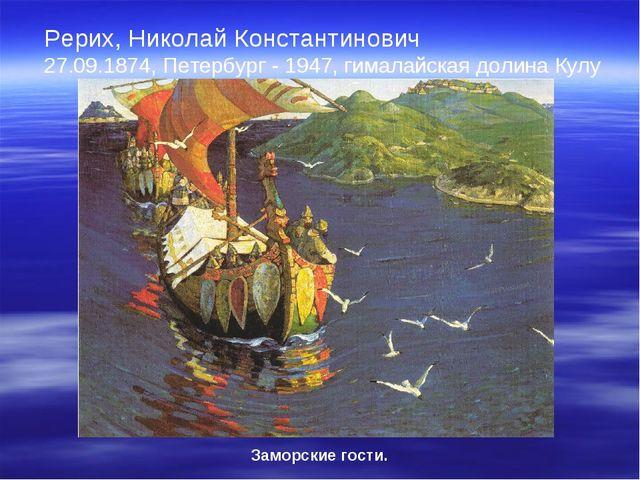 Рерих, Николай Константинович 27.09.1874, Петербург - 1947, гималайская долин...