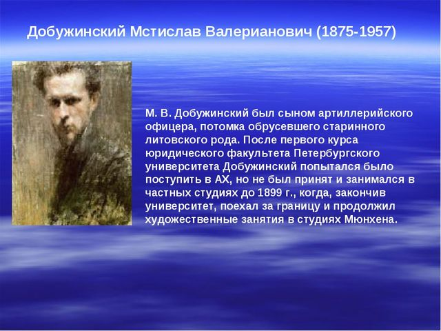 Добужинский Мстислав Валерианович (1875-1957) М. В. Добужинский был сыном арт...