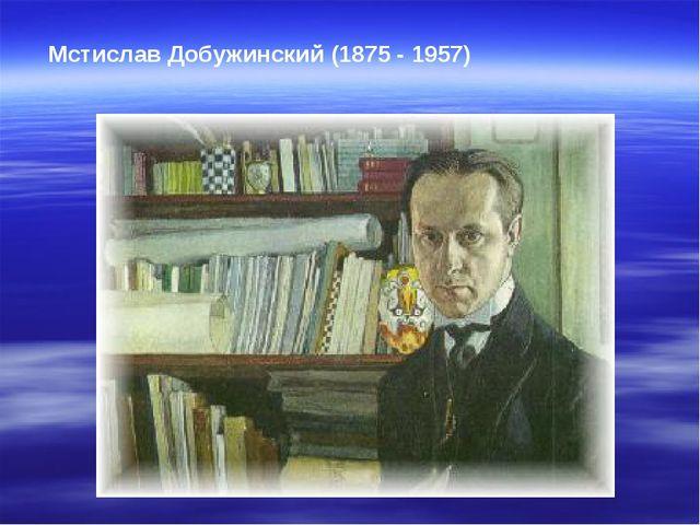 Мстислав Добужинский (1875 - 1957)