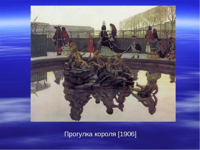 Прогулка короля [1906]
