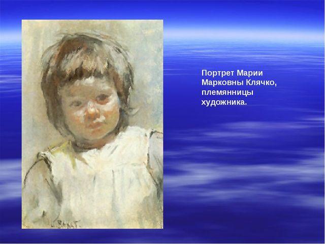 Портрет Марии Марковны Клячко, племянницы художника.