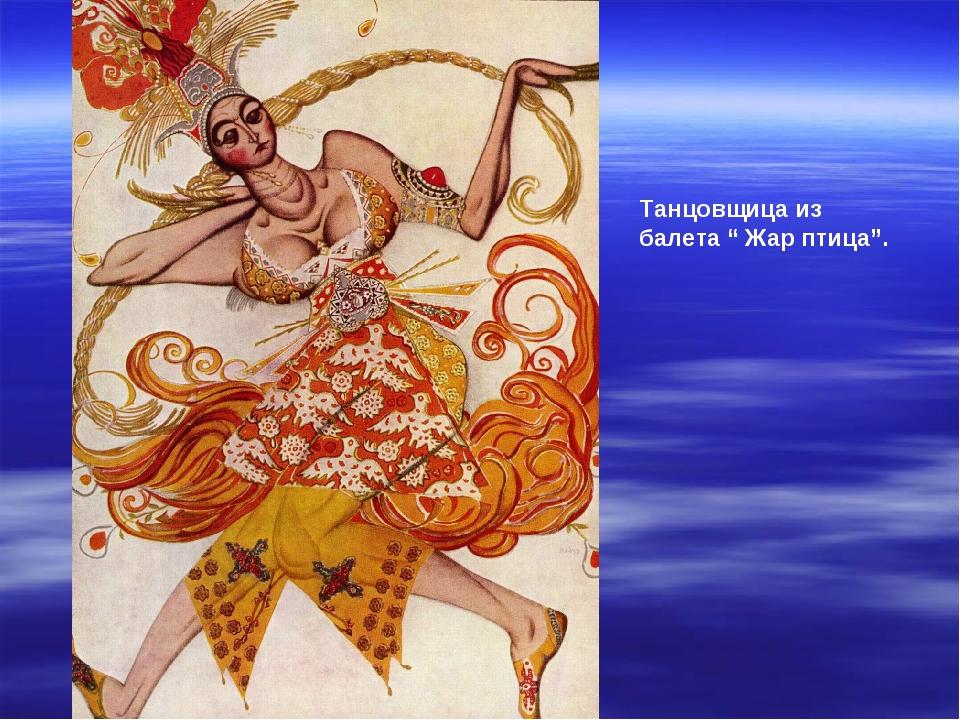 "Танцовщица из балета "" Жар птица""."