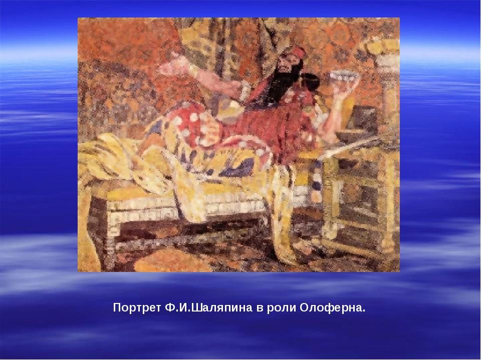 Портрет Ф.И.Шаляпина в роли Олоферна.