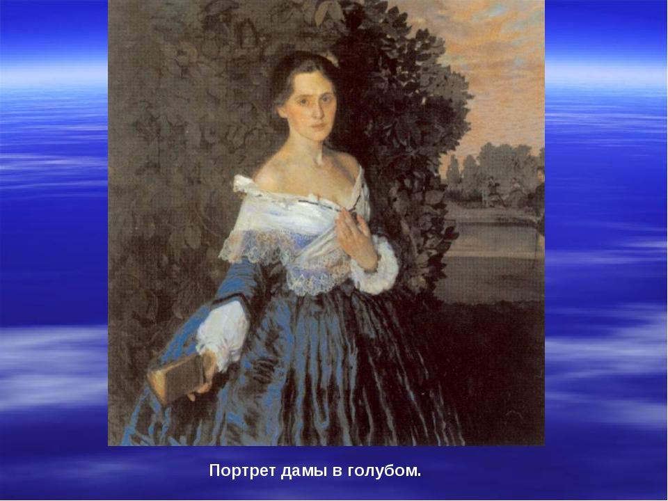 Портрет дамы в голубом.