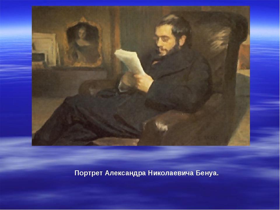 Портрет Александра Николаевича Бенуа.