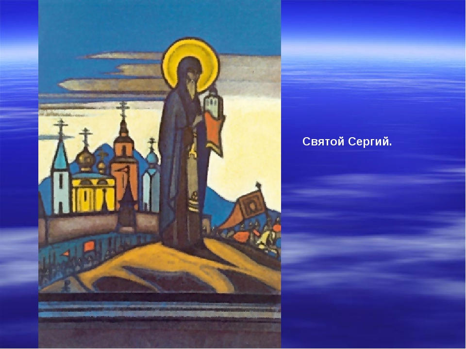 Святой Сергий.