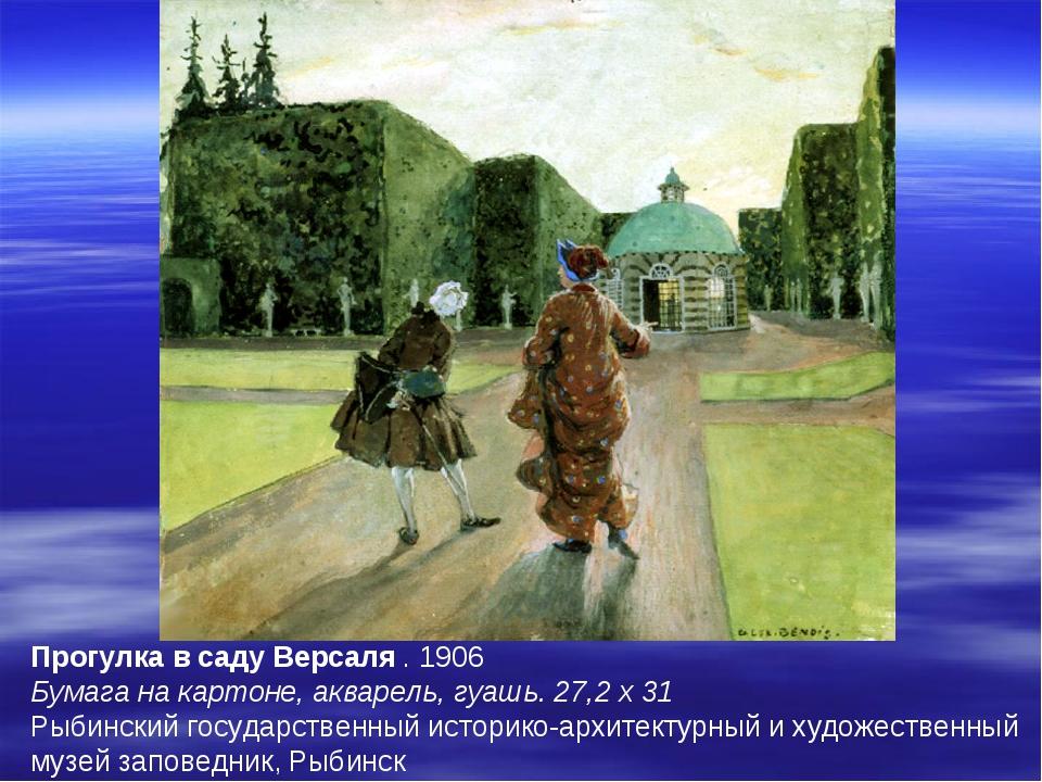 Прогулка в саду Версаля . 1906 Бумага на картоне, акварель, гуашь. 27,2 x 31...