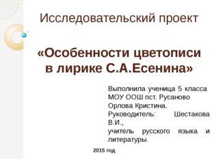 Исследовательский проект «Особенности цветописи в лирике С.А.Есенина» Выполни
