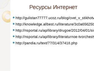 Ресурсы Интернет http://gulistan77777.ucoz.ru/blog/cvet_v_stikhotvorenijakh_s