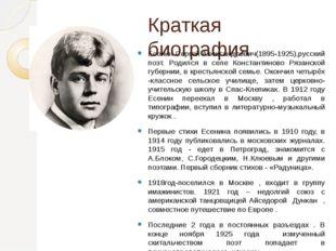 Краткая биография Есенин Сергей Александрович(1895-1925),русский поэт. Родилс