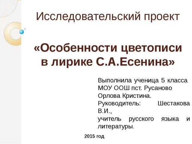 Исследовательский проект «Особенности цветописи в лирике С.А.Есенина» Выполни...