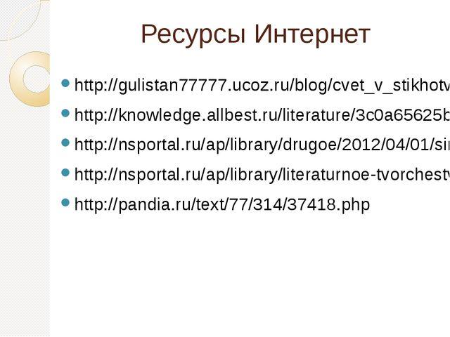 Ресурсы Интернет http://gulistan77777.ucoz.ru/blog/cvet_v_stikhotvorenijakh_s...