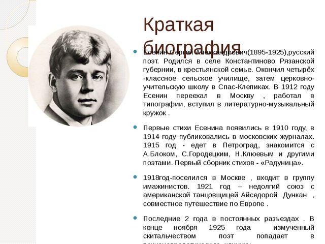 Краткая биография Есенин Сергей Александрович(1895-1925),русский поэт. Родилс...