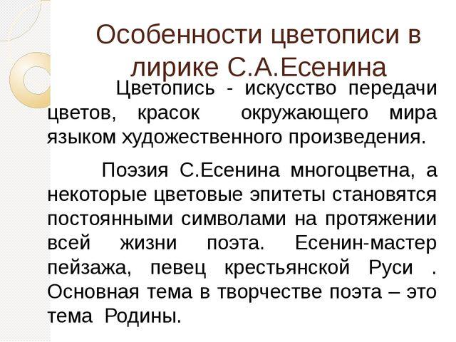 Особенности цветописи в лирике С.А.Есенина Цветопись - искусство передачи цве...