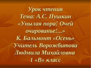 Урок чтения Тема: А.С. Пушкин «Унылая пора! Очей очарованье!...» К. Бальмонт