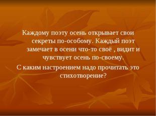 Каждому поэту осень открывает свои секреты по-особому. Каждый поэт замечает в