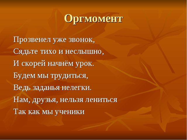 Оргмомент Прозвенел уже звонок, Сядьте тихо и неслышно, И скорей начнём урок....