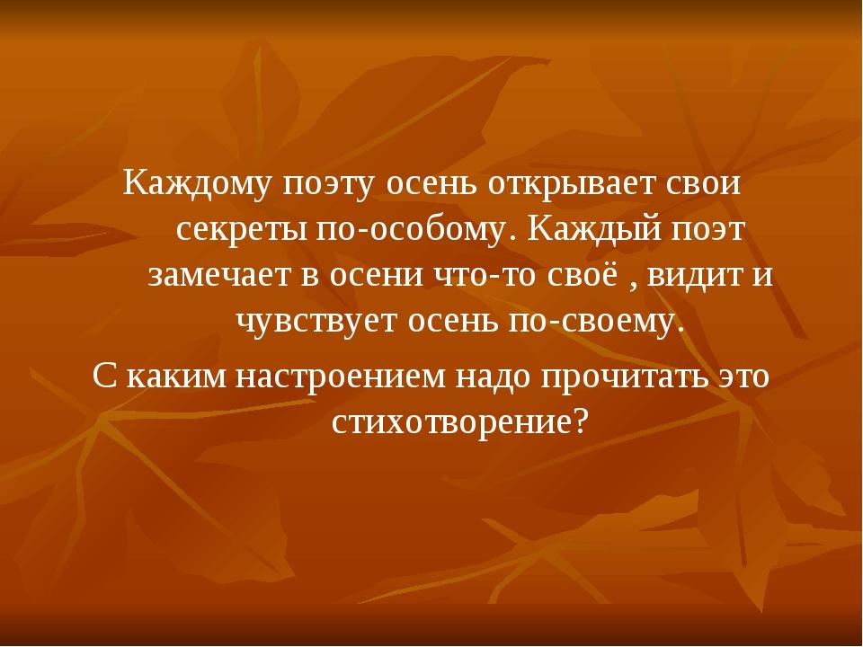 Каждому поэту осень открывает свои секреты по-особому. Каждый поэт замечает в...