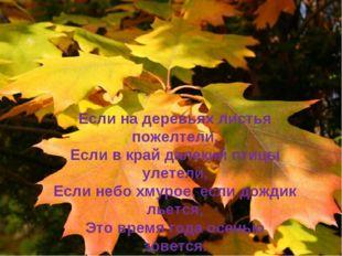 Если на деревьях листья пожелтели, Если в край далекий птицы улетели, Если не