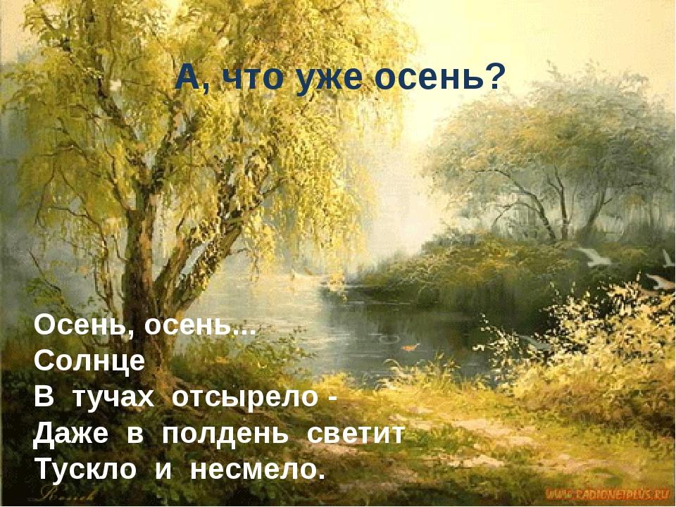 Осень, осень... Солнце В тучах отсырело - Даже в полдень светит Тускло и несм...