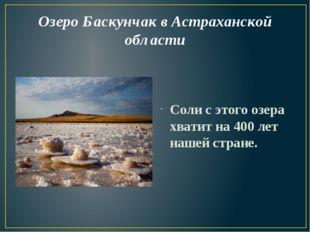 Озеро Баскунчак в Астраханской области Соли с этого озера хватит на 400 лет н